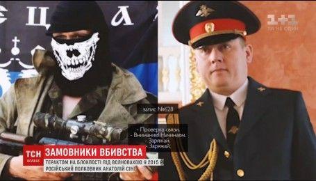 Генпрокуратура Украины объявила причастных к теракту под Волновахой 13 января 2015 года