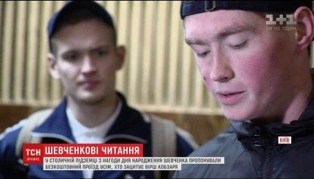 Как киевляне читали стихи Шевченка за бесплатный проезд в метро