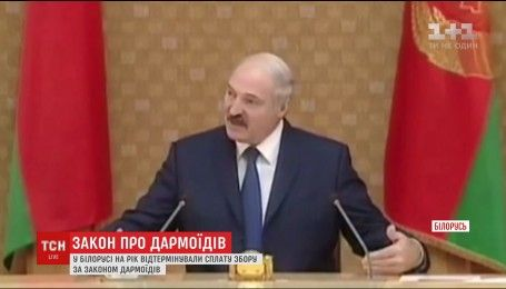 Лукашенко пообещал не взимать налог с граждан без официального трудоустройства