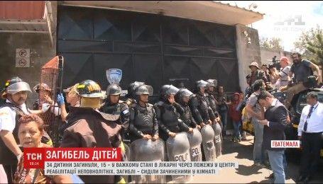 Полиция рассказала, почему дети не смогли выбраться из горящего приюта в Гватемале