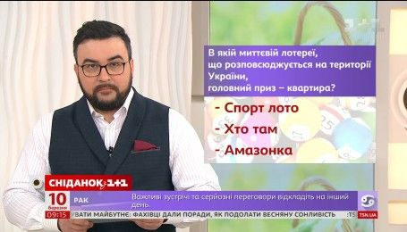 """Викторина в """"Сниданке с 1+1"""""""