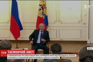Кремль заперечив факт отримання листів від Януковича з проханням ввести війська