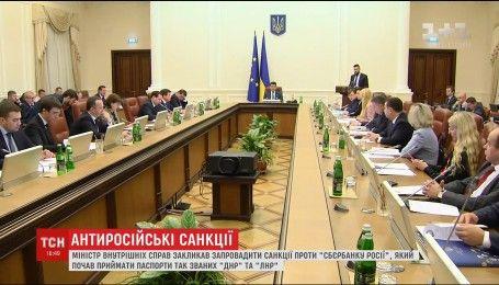 """Арсен Аваков закликає негайно запровадити санкції проти """"Сбербанку Росії"""""""