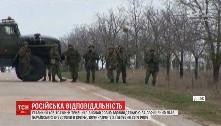 Росія несе відповідальність за порушення прав інвесторів в окупованому Криму