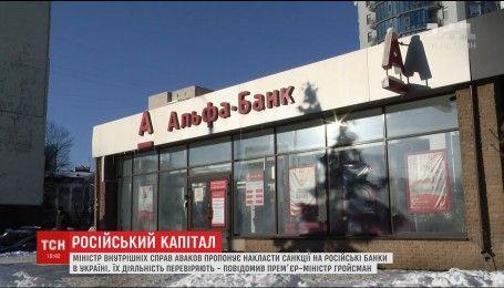 Учасники торгівельної блокади дали владі 2 тижні на закриття російських банків в Україні