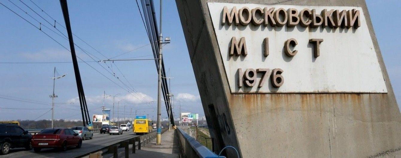 Московському мосту та низці інших об'єктів у Києві знайшли нову назву