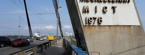 У Києві перейменували Московський міст