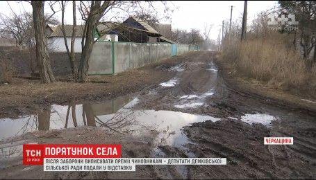Депутати залишили своє село без річного бюджету та склали мандати