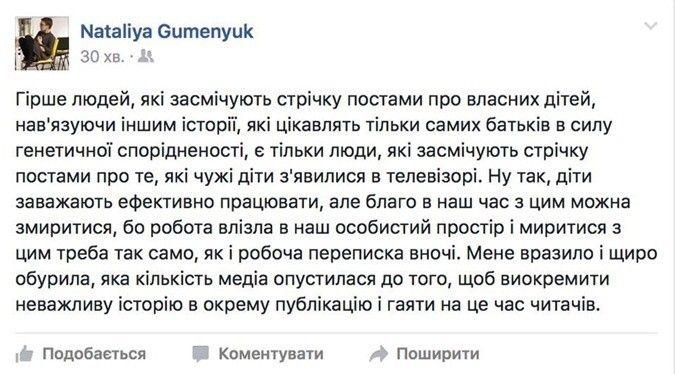 #моїдіти реакція соцмереж на пост Наталії Гуменюк_2