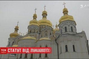 Представники УПЦ Московського патріархату ведуть спецоперацію, що загрожує нацбезпеці України