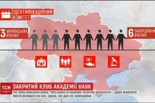 Оренда будівель і зловживання: один з інститутів НАН України став учасником гучних скандалів