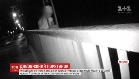 Патрульні у Житомирі врятували жінку, яка хотіла стрибнути з підвісного мосту