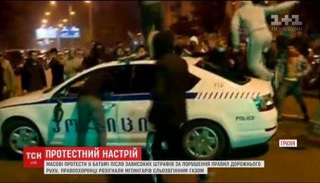 В Батумі акція протесту переросла в сутички з поліцією через високі штрафи для водіїв