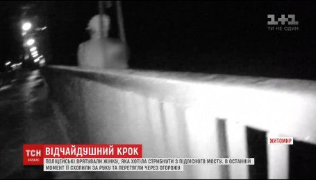 В Житомире полицейские спасли женщину-самоубийцу