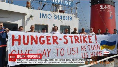 15 українських моряків живуть біля берегів Оману практично без засобів для існування