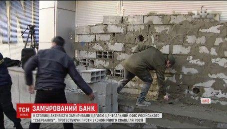 """У середмісті Києва замурували російський """"Сбербанк"""""""