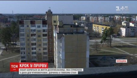 В Славутиче 10-классница оставила маме послание и пыталась покончить жизнь самоубийством
