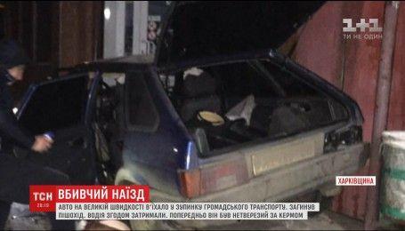 На Харківщині затримали п'яного водія, який на смерть збив пішохода