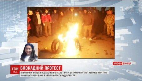 У Вінниці влаштували акцію протесту проти затримання учасників блокади і будівлю СБУ взяли в облогу