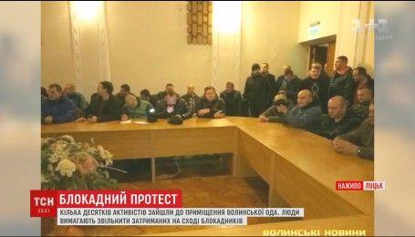 В Луцьку десятки активістів зайшли до приміщення Волинської облдержадміністрації