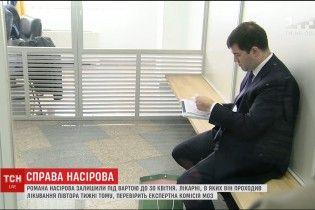 Спеціальна експертна комісія МОЗу почала перевіряти діагнози Романа Насірова