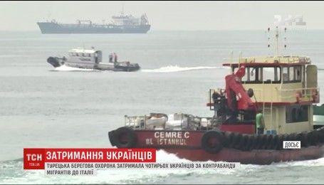 В Турции задержали четырех украинцев за контрабанду мигрантов