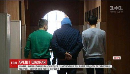 В Днепре арестовали туристического мошенника, который обманул не менее пятидесяти человек