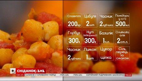 Паста с соусом из томатов, тыквы и нута - рецепты Насырова
