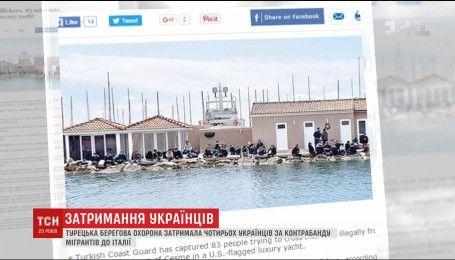 Украинцев задержали в Турции за незаконную перевозку мигрантов
