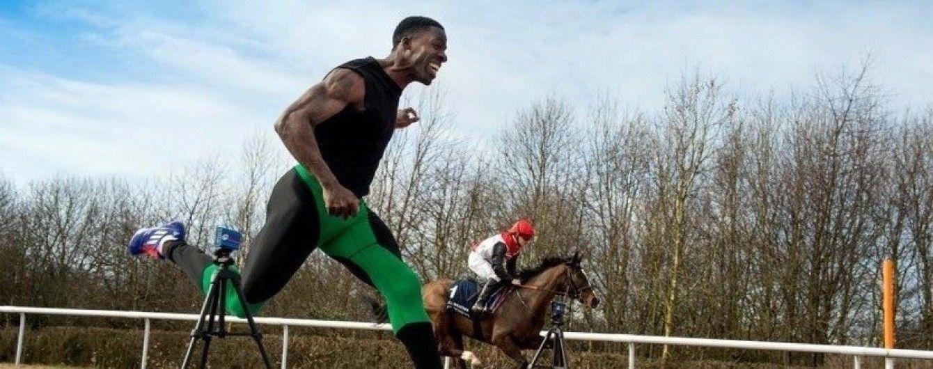 Британський легкоатлет випередив скакового коня в забігу на 100 метрів