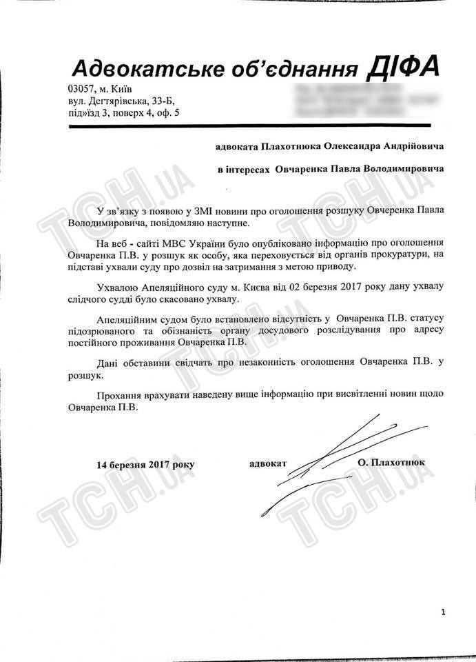 відповідь адвоката Овчаренка