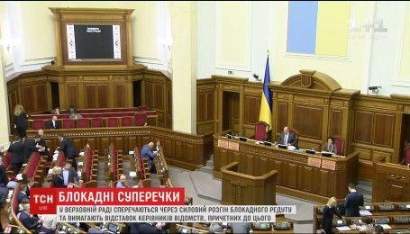 Депутаты обвиняют президента в силовом разгоне блокировщиков на станции Кривой Торец