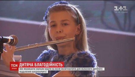 Юні музиканти з Дніпра зібрали кошти на нове обладнання для відділення кардіохірургії