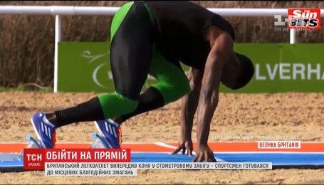 Британський легкоатлет випередив коня у стометровому забігу
