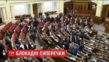 Вопрос блокады разделил зал Верховной Рады на два непримиримых лагеря