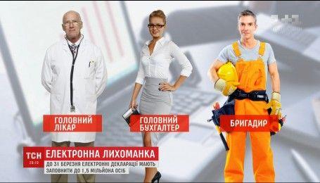 Вторая волна е-декларирования коснется около полутора миллиона украинцев