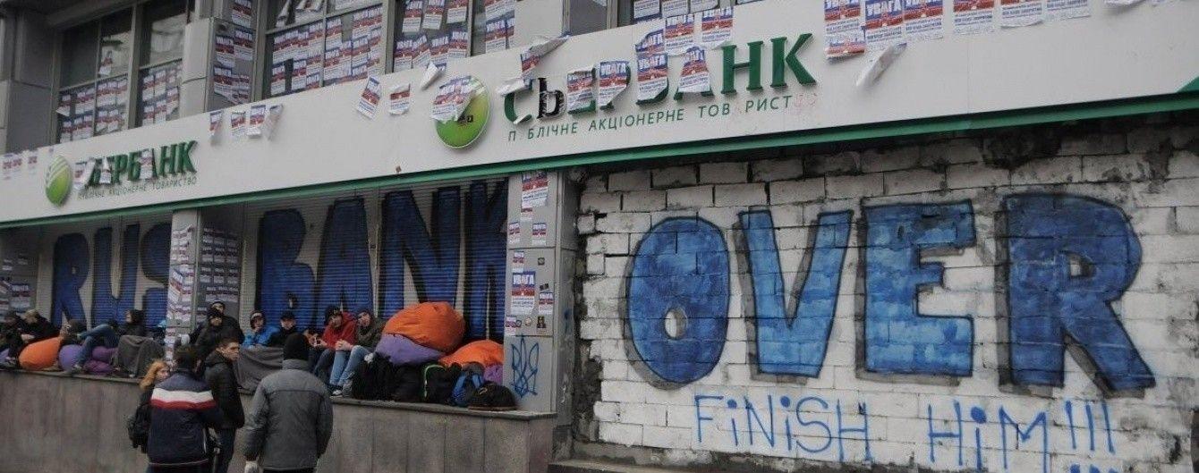 """Российский """"Сбербанк"""" ввел лимиты на выдачу наличных украинским клиентам"""