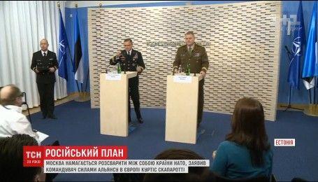 У НАТО стверджують, що Росія намагається посварити країн-учасників Альянсу