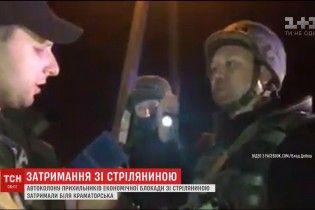 На Донеччині між блокадниками та поліцією виникла сутичка зі стріляниною