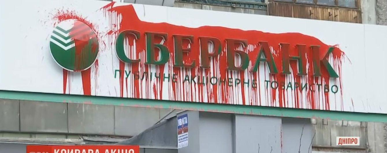 """В Днепре здание """"Сбербанка"""" под музыку облили красной краской"""