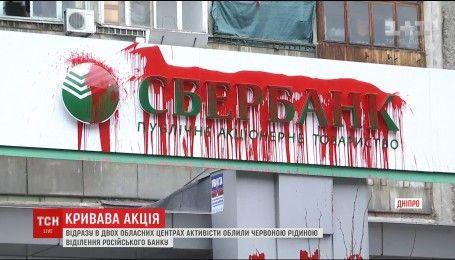 """Банк в крови: в Днепре и Житомире активисты облили красной жидкостью отделения """"Сбербанка"""""""