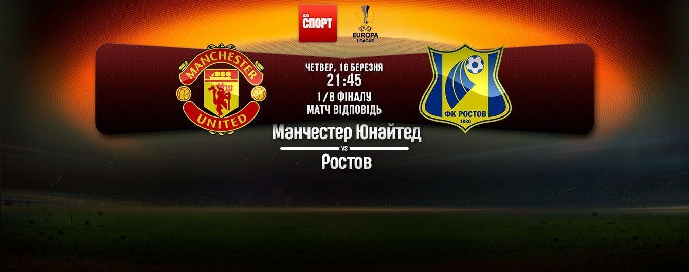 Манчестер Юнайтед - Ростов - 1:0. Онлайн-трансляция