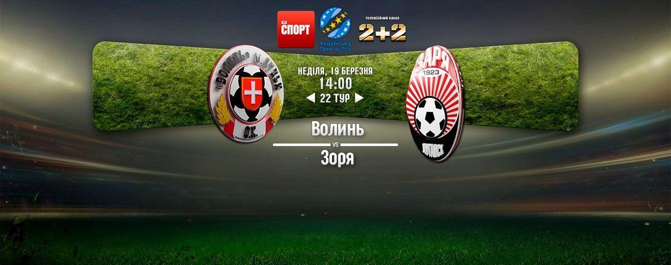 Волинь - Зоря - 0:1. Відео матчу УПЛ