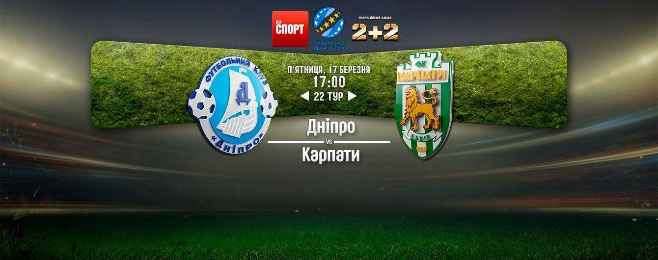Днепр - Карпаты - 0:0. Видео матча УПЛ