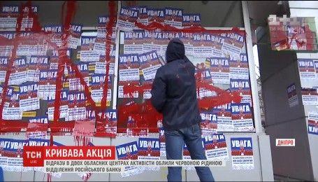 """Кривава акція: активісти двох обласних центрів облили червоною рідиною відділення """"Сбербанку"""""""