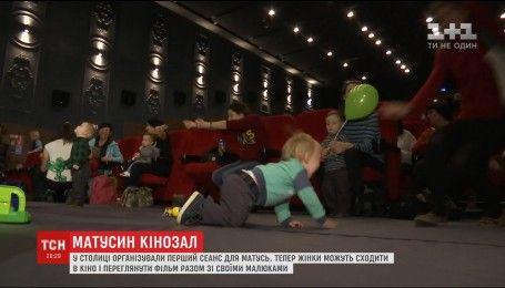 У столичному кінотеатрі організували перший сеанс для матусь