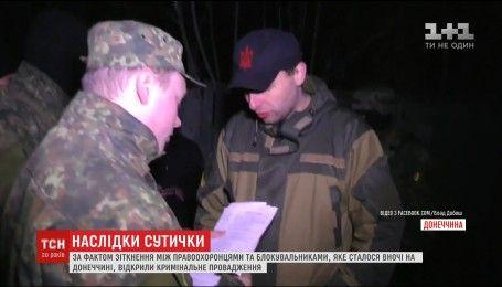 Поліція звинувачує нардепа Парасюка у насиллі стосовно правоохоронців
