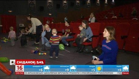 В Киеве впервые устроили кинопоказ для родителей с маленькими детьми