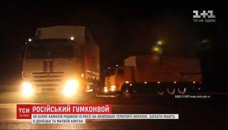 На оккупированный Донбасс отправились 40 КАМАЗов с очередной гуманитарной помощью из РФ