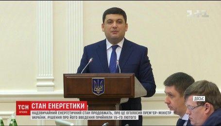 В Україні продовжать надзвичайний стан в енергетиці